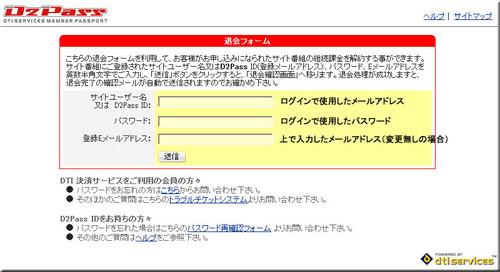 D2Pass退会方法 ID、PASSの確認
