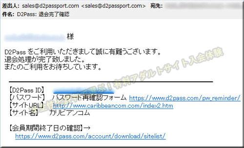 D2Pass退会方法 確認メール