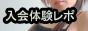 有料アダルトサイト【入会体験レポート】