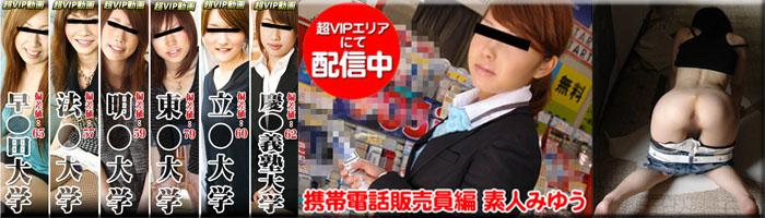 天然むすめ人気企画:東京6大学、職業別、廃墟の素人