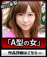 A型の女性:中川未梨