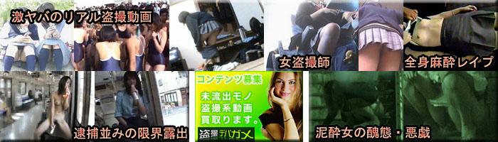 盗撮デバガメ激ヤバ動画