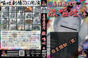 盗撮X ゲロ専門