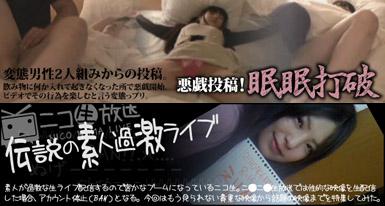 眠らせて悪戯するという投稿動画とニコ生のライブ過激映像