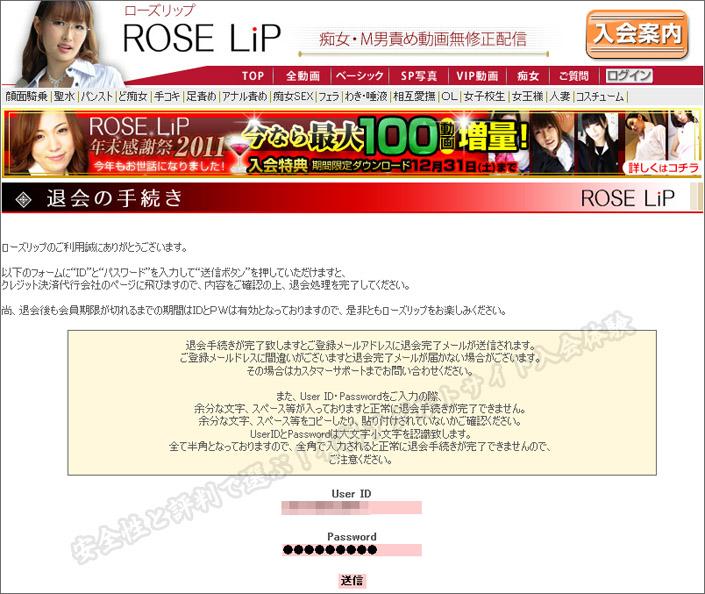 ローズリップ(Rose Lip)の退会方法