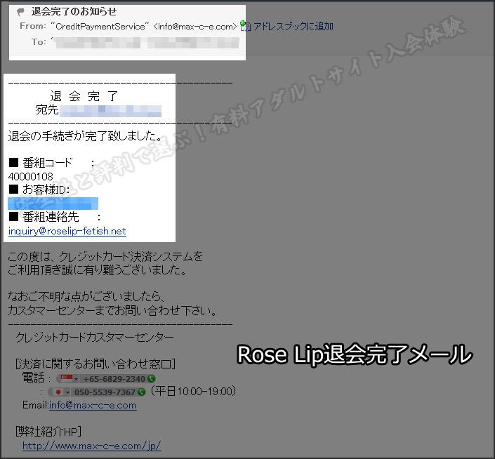 ローズリップ(Rose Lip)の退会確認メール