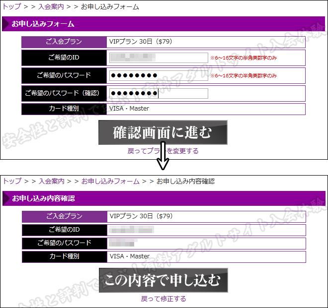 oooo9.com(旧:大奥 禁断の間)の入会方法2
