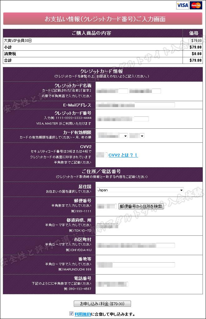oooo9.com(旧:大奥 禁断の間)の入会方法3