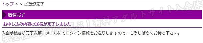 oooo9.com(旧:大奥 禁断の間)の入会方法4