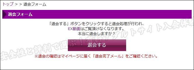 大奥(oooo9.com)の退会方法2