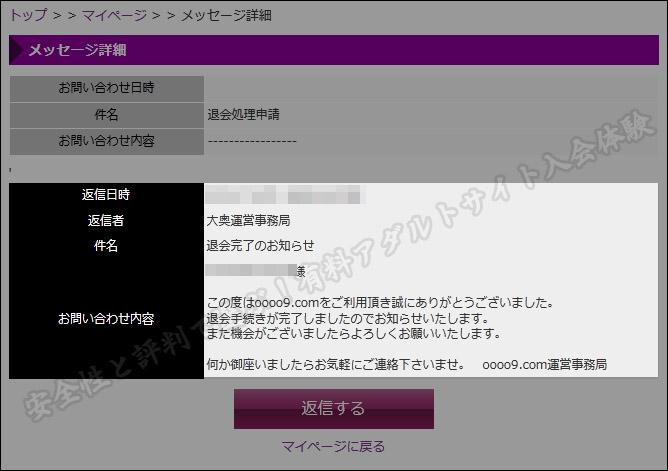 大奥(oooo9.com)の退会方法 退会完了メールの確認2