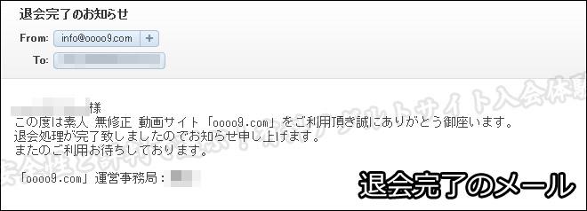 大奥(oooo9.com)の退会方法 退会完了メールの確認3
