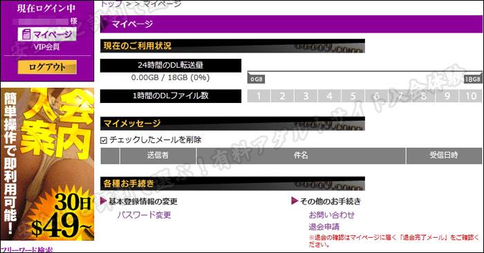 oooo9.com(旧:大奥 禁断の間)のマイページ画像