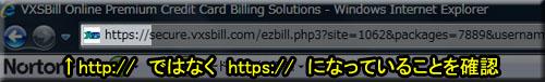 SSLの確認