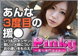 Pinky(ピンキー)