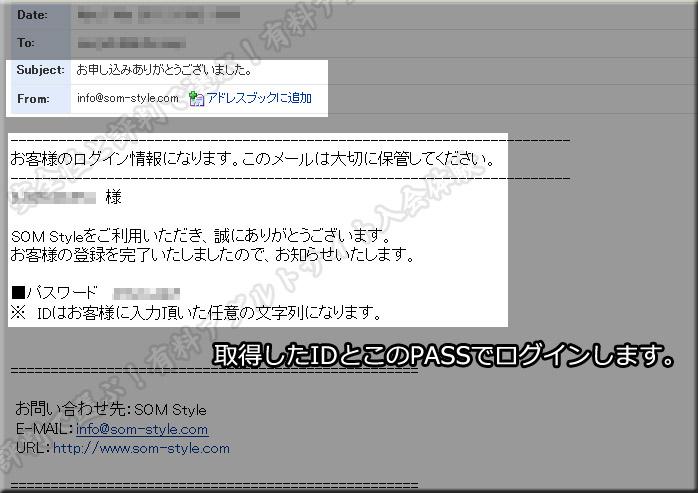 SOM STYLEの確認メール1通目(PASS記載)
