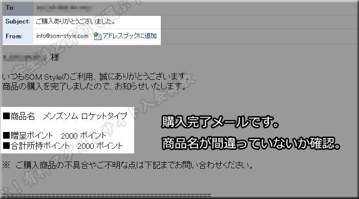 SOM STYLEの確認メール2通目(購入確認)