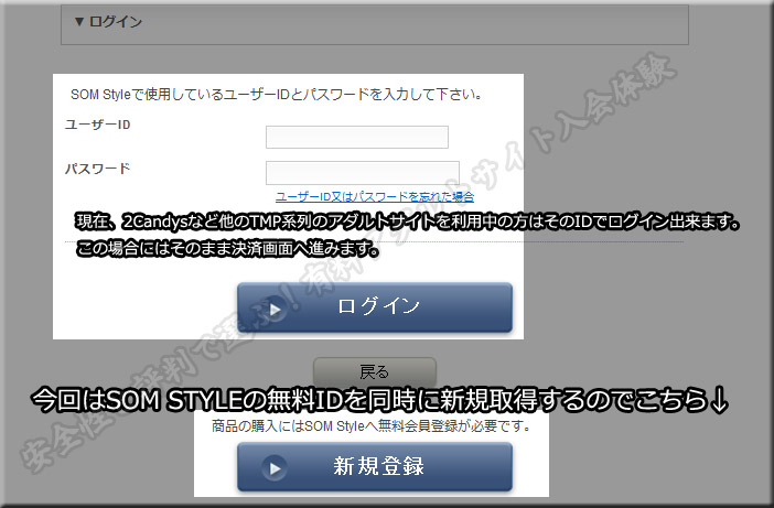 SOM STYLEのログイン画面