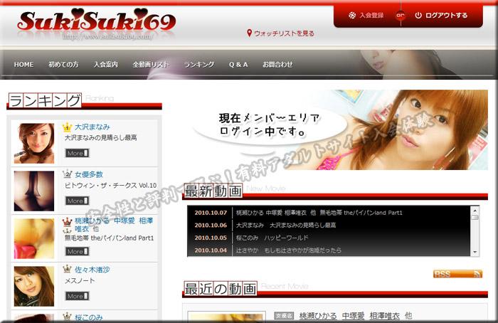 sukisuki69の入会体験