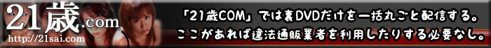 TMP系列:21歳COM