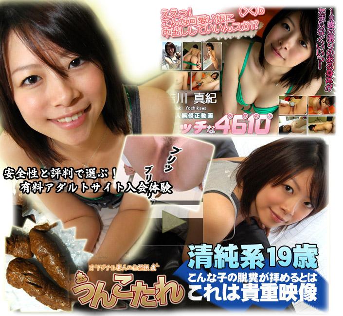 吉川真紀の排泄動画