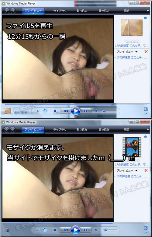 17の御法度:この女子、マジ泣です。モザイク消えて丸見えハプニングの問題のシーン